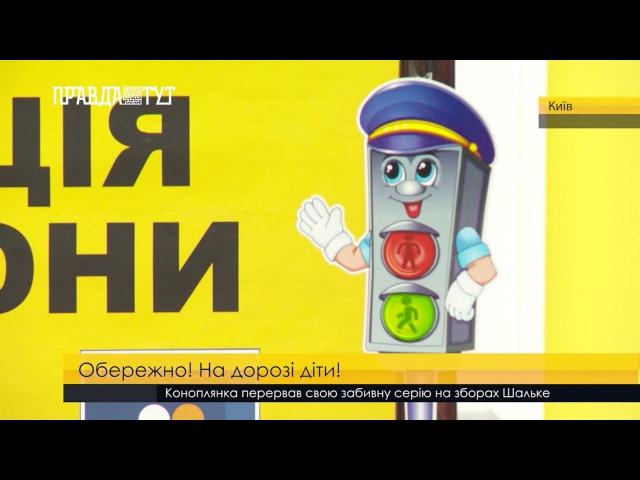 Обережно! На дорозі діти! | ПравдаТут