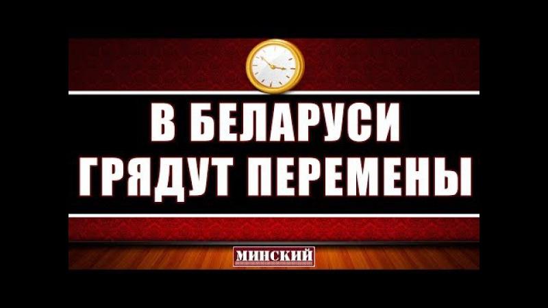 БЕЛАРУСЫ НА ПОРОГЕ БОЛЬШИХ ПЕРЕМЕН. Лукашенко нужно это учитывать сегодня, прав ...
