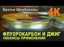 ФЛУОРОКАРБОН флюорокарбон И ДЖИГ 2017 Нюансы применения братья Щербаковы 4К