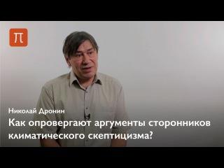 Теория антропогенного изменения климата – Николай Дронин