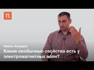 Электромагнитные волны и уравнения Максвелла — Эмиль Ахмедов