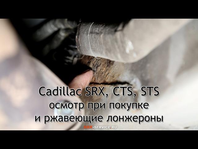 Cadillac SRX, CTS, STS - осмотр при покупке и ржавеющие лонжероны