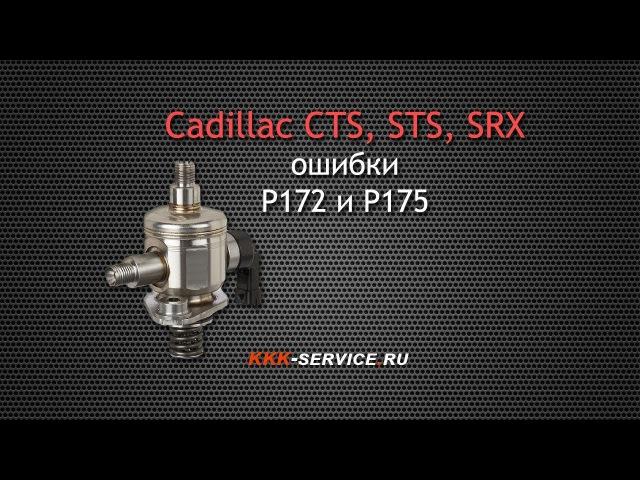 Cadillac SRX, CTS, STS - ошибки P172 и P175. Как не убить мотор.