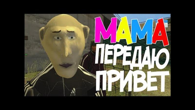 МАМА ПЕРЕДАЮ ПРИВЕТ РАШКИНСК