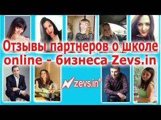 Отзывы партнёров о школе online-бизнеса Zevs in