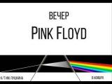 Киноконцерт посвященный группе Pink Floyd