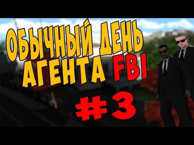 [Evolve-rp] Обычный день агента FBI №3
