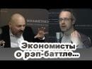 Евгений Коган , Игорь Виттель - Экономисты о рэп-баттле 16.08.17