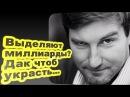 Антон Красовский - Выделяют миллиарды Дак чтоб украсть... 17.08.17