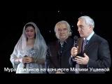 Ингушетия.Мурат Зязиков на концерте Малики Уцаевой