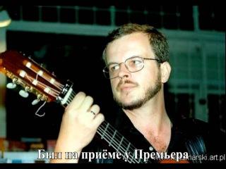 Jacek Kaczmarski - Nasza klasa (tłum. Prosto Ivan)