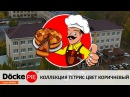 STANDARD ТЕТРИС Коричневый Мягкая кровля Döcke PIE (Дёке ПАЙ)