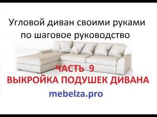 Угловой диван своими руками. Выкройка подушек. Часть 9. Как сделать мебель?