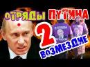 ОТРЯДЫ ПУТИНА 2 ВОЗМЕЗДИЕ Русский демон 36