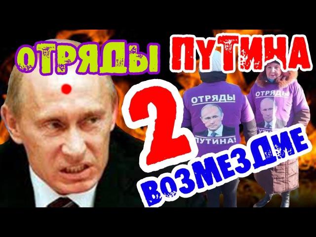 ОТРЯДЫ ПУТИНА 2: ВОЗМЕЗДИЕ. (Русский демон 36)