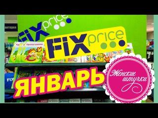 FIX Price покупочки ЯНВАРЯ/БОЛЬШИЕ книги рецептов/Книголюбам на заметку