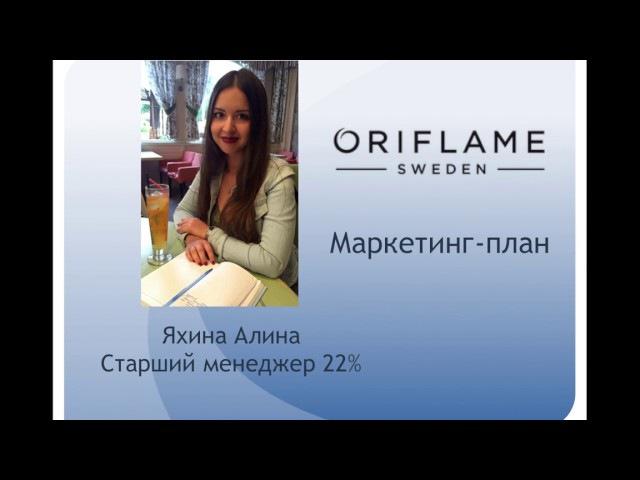 Маркетинг-план Орифлейм. Яхина Алина. 05.05.2017