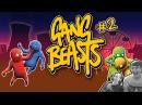 Gang Beasts 2 - Помашите ручкой