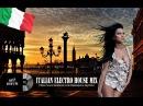ITALIAN MIX BEST ITALY DANCE MUSIC ELECTRO HOUSE REMIX LE MIGLIORI CANZONI ITALIANE MIXATE EDM
