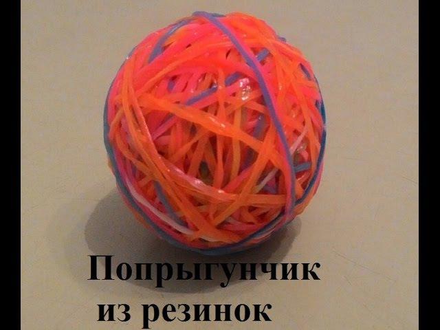 400 РЕЗИНОК Как сделать мячик попрыгунчик из резинок своими руками без станка