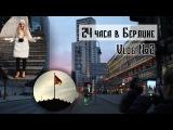 24 ЧАСА В БЕРЛИНЕ// Vlog#2 ЧУТЬ НЕ ПРОВАЛИЛАСЬ ПОД ЛЕД