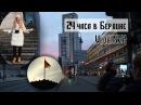 24 ЧАСА В БЕРЛИНЕ Vlog 2 ЧУТЬ НЕ ПРОВАЛИЛАСЬ ПОД ЛЕД