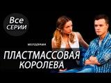 Пластмассовая королева 1 2 3 4 серия из 4 (сериал 2016) Русская мелодрама Новинка