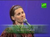 Светлана Копылова (6 песен с концерта)