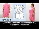 Моделирование асимметричного платья Виктории Сметывание и примерка Часть 4