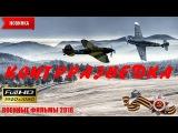 Военные фильмы 2016 КОНТРРАЗВЕДКА Фильмы про войну, фильмы 1941-45