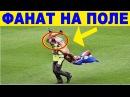 Смешные моменты в Футболе, приколы