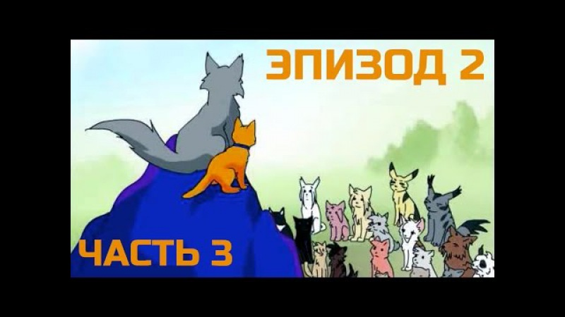 Коты-воители / Эпизод 2 Часть 3 / озв. Shaan
