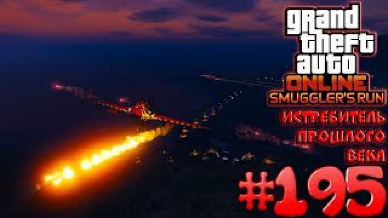 Истребитель прошлого века (LF-22 Starling)-Grand Theft Auto Online 195 [Smuggler's Run](ОБНОВЛЕНИЕ)