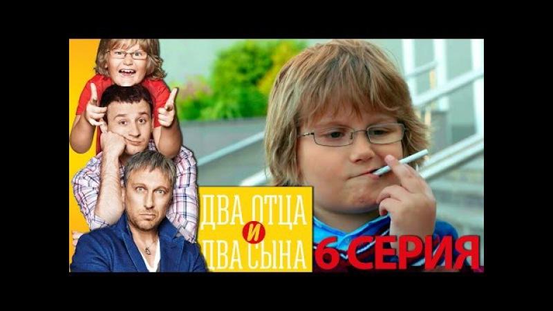 Два отца и два сына - Два отца и два сына 1 сезон 6 серия - русская комедия HD