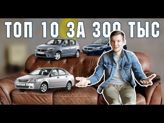 ТОП 10 ЛУЧШИХ И ХУДШИХ авто за 300 тыс. руб. Что купить