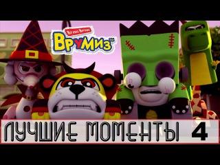 ВРУМИЗ - ЛУЧШИЕ МОМЕНТЫ (ч.4) | под веселую музыку