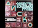Оркестр И Вокальная Группа «Диско» - Мгновенье, Стой