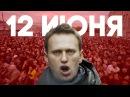 Навальный и очередной митинг — Он вам не Димон!
