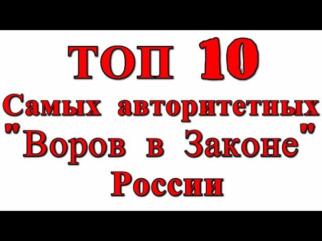 Топ 10 Самых авторитетных воров в законе России.Авторитеты,Воры в законе.