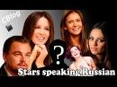 Stars speaking Russian Звезды говорят по русски