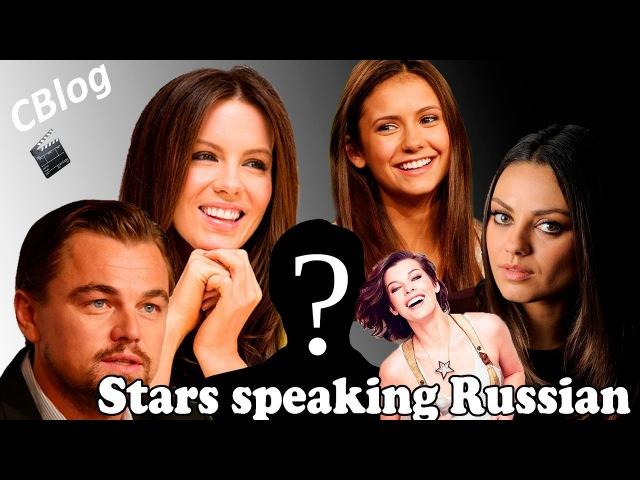 Stars speaking Russian | Звезды говорят по-русски