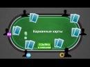 лучший покер онлайн на деньги