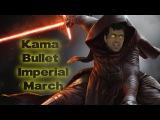 Кама Пуля имперский марш