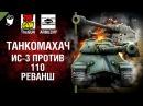 ИС-3 против 110 - Реванш - Танкомахач №69 - от ARBUZNY и TheGUN #worldoftanks #wot #танки — [