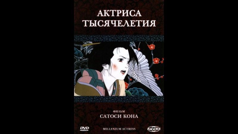 Актриса тысячелетия КиноПоиск смотреть онлайн без регистрации