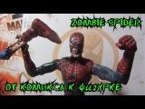 Зомби Человек-Паук. Распаковка фигурки и обзор комиксов. Marvel Select Zombie.