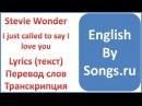 Stevie Wonder - I just called to say I love you (текст, перевод и транскрипция слов)