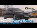 27 Тачка на прокачку ВАЗ 2112 coupe - Восемнаха в багажнике