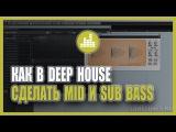 Как сделать Mid и Sub Bass в Deep House
