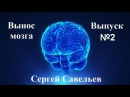 Выпуск №2 - Парадоксы мозга